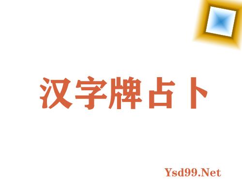汉字牌预测